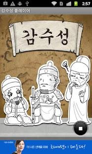 감수성 플레이어 - screenshot thumbnail