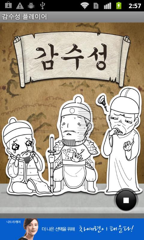 감수성 플레이어 - screenshot