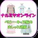 ベビー・キッズの服のおしゃれ通販サイト ナルミヤオンライン