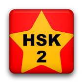 Star Chinese - HSK Level 2