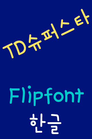 玩個人化App|TDSuperStar Korean FlipFont免費|APP試玩