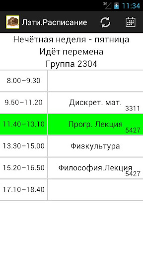 Лэти.Расписание