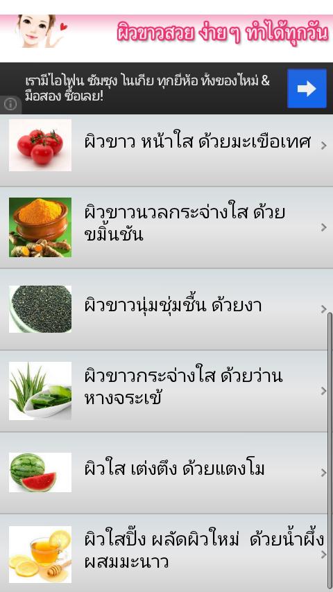 วิธีทำให้หน้าขาวใสแบบธรรมชาติ - screenshot