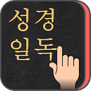 App 성경일독Q (강제로 성경읽기,잠금화면에서 성경한구절씩) APK for Windows Phone