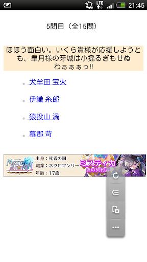 【免費解謎App】~キルラキル~セリフクイズ!-APP點子
