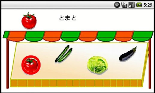 Touch Vegetable- screenshot thumbnail