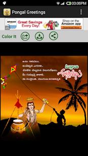 Pongal sankranti greetings apps on google play screenshot image m4hsunfo