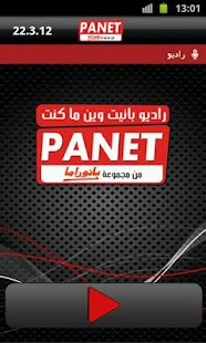 ‫panet بانيت‬‎- screenshot thumbnail