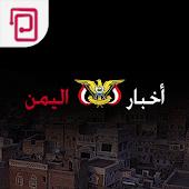اخبار اليمن | صنعاء والعالم