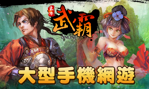 《武霸ONLINE》大話西遊10.0 - screenshot thumbnail