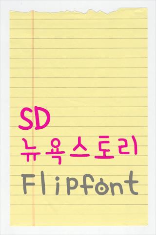SDNewyorkStory™ Flipfont