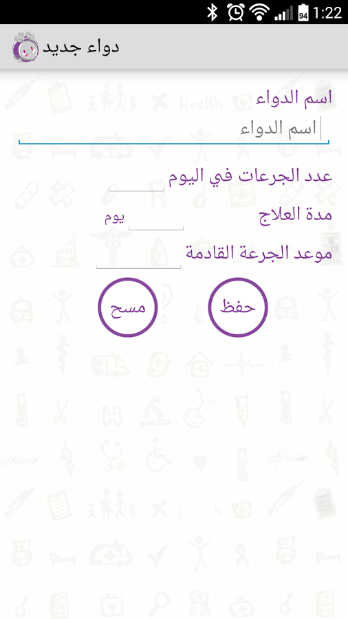 ‫منظم أدويتي‬‎- screenshot