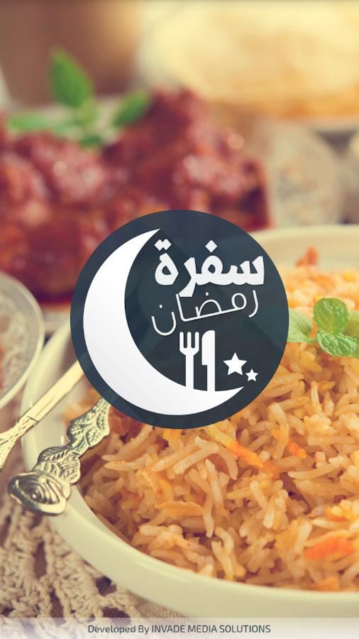 سفرة رمضان- screenshot