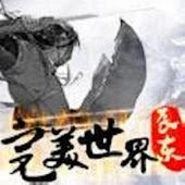 辰东玄幻小说集