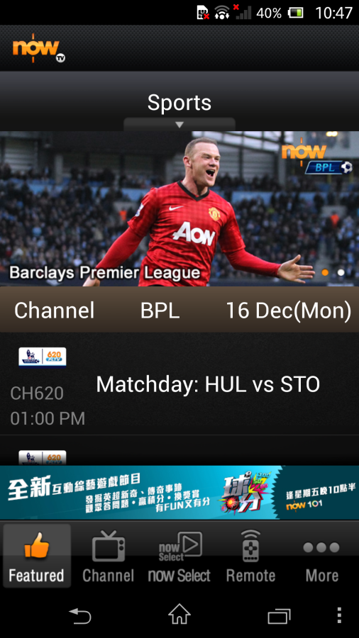 now TV Program Guide - screenshot
