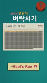 영단어 벼락치기 - 공무원 영단어, 수능 영단어 Apk Download Free for PC, smart TV
