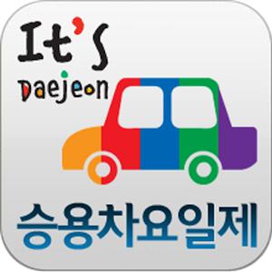 대전시 승용차요일제
