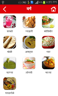 Marathi recipe book apps on google play screenshot image forumfinder Choice Image