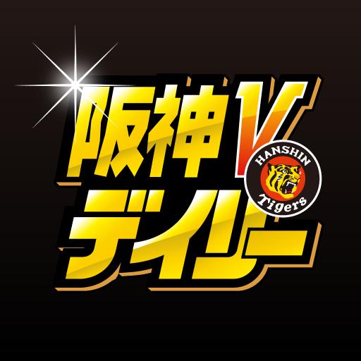 阪神Vデイリー LOGO-APP點子