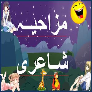Mazahiya shayari in urdu APK
