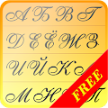 Free Download Russian language. Crib. APK for Blackberry