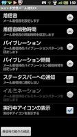 Screenshot of sCore 未受信メール通知EX