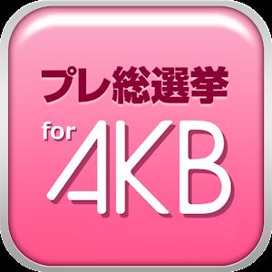 AKB48プレ総選挙
