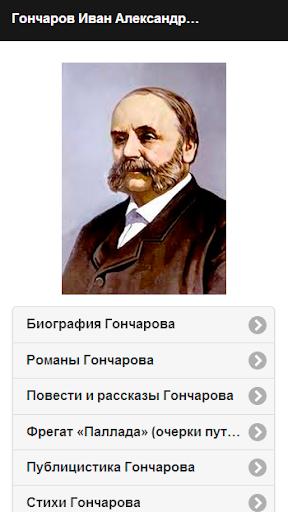 Гончаров И.А. Pro