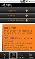 Screenshot of 대출 무수수료