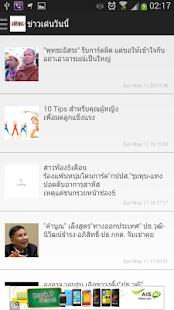 (ข่าว) มติชน - screenshot thumbnail