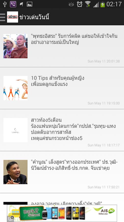 (ข่าว) มติชน - screenshot