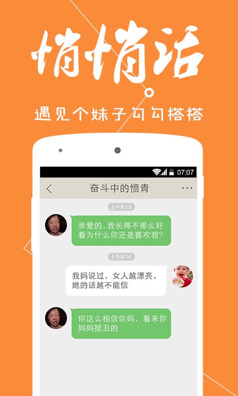 内涵段子 - Android Apps on Google Play