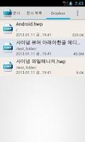 Screenshot of 사이냅 뷰어 아래아한글 에디션
