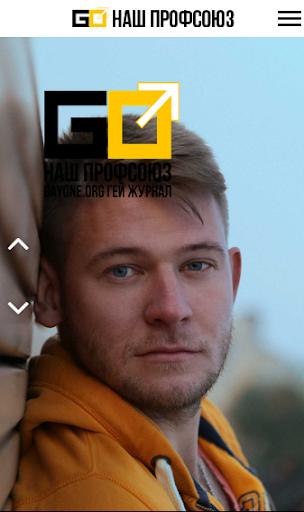 ГЕЙ ЖУРНАЛ GO НАШ ПРОФСОЮЗ