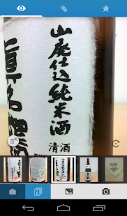 酒合 -SHUGOU-- screenshot thumbnail