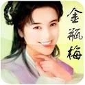 金瓶梅连环画–漫画–小人书 logo
