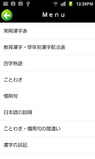 Download 声優養成テキスト(日本語の常識編) APK