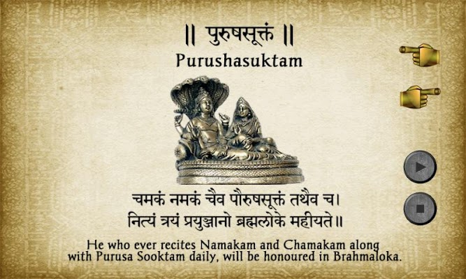 Purushasuktam - screenshot