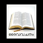 Malayalam Bible Verses