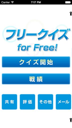 フリークイズ for Free
