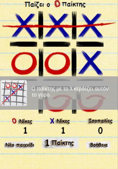 ΤΡΙΛΙΖΑ - στιγμιότυπο οθόνης