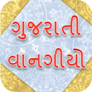 Gujarati recipes book apps on google play gujarati recipes book forumfinder Gallery