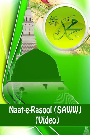 Naat e Rasool New Vedio