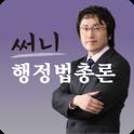 써니행정법총론 icon