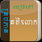Kotelok Book Khmer