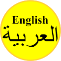 Free English Arabic Dictionary icon