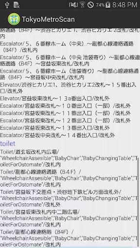 免費下載交通運輸APP|TokyoMetroScan app開箱文|APP開箱王