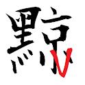 Kanji Tattoo (Vertical) logo