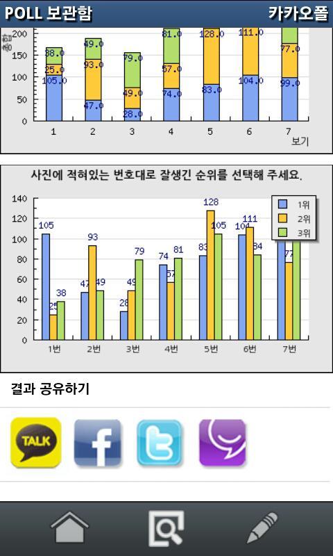 모바일 무료투표 - screenshot