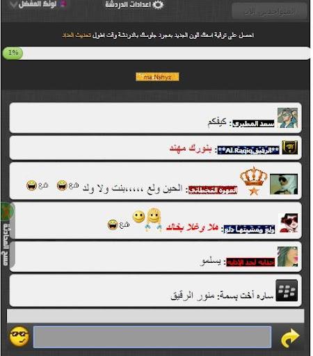 【免費社交App】شات ودردشة فرفشه للبنات-APP點子